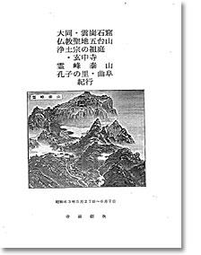 霊峰泰山孔子の里・曲阜紀行