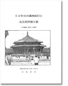52年目の満州紀行と北京郊外独り旅