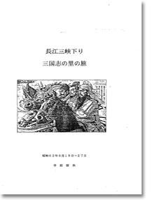 長江三峡下り 三国志の里の旅