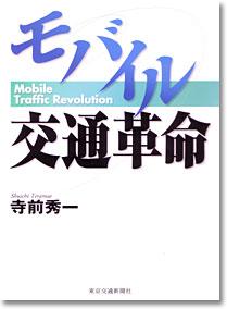 モバイル交通革命