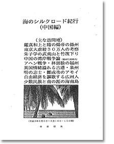海のシルクロード紀行(中国編)