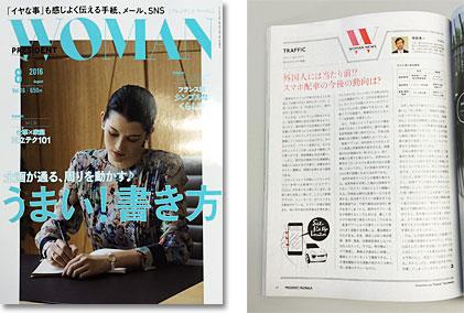 PRESIDENT WOMAN  プレジデントウーマン Vol.16 2016年8月号寄稿記事(配車アプリ)原文